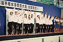 Water Polo: 90th All Japan Water Polo Championship