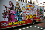 "July 23 2012, Tokyo, Japan - A truck advertises a ""Robot Restaurant"" as it drives through the streets of Shinjuku in Tokyo. The restaurant advertises that cost 10 billion yen (130 million) opening. Robots run by real women dressed in military, perform cabaret dance for its customers, opened in the Kabukicho area, Shinjuku in Tokyo. (Photo by Rodrigo Reyes Marin/AFLO)"