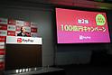 PayPay 10 Billion Yen Giveaway Campaign