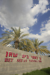 Israel, Beth Shean valley. The entrance to Bet She'an National Park
