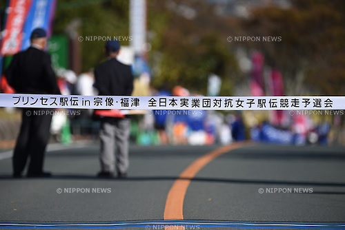 General view, <br /> OCTOBER 25, 2015 - Ekiden : The 1st All Japan Women's Industrial Ekiden Race Qualifier <br /> in Fukuoka, Japan. (Photo by AFLO SPORT)
