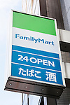A FamilyMart signboard on display at the entrance of its convenience store on August 18, 2015, Tokyo, Japan. FamilyMart which is the nation's third-largest convenience store chain is expected to announce that it will acquire a smaller Nagoya-based operator ''Cocostore Corp.'' and its  657 stores. FamilyMart is also expected to integrate operations with UNY Group Holdings Co., which operates the country's fourth largest chain Circle K Sunkus Co., in September 2016. This would see the new group running about 18,400 stores in Japan, 500 more than the largest rival Seven-Eleven. (Photo by Rodrigo Reyes Marin/AFLO)
