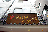 A sign above the door of Yagenbori shichimi, Asakusa, Tokyo, Japan, February 19, 2011.Yagenbori, founded in 1625 was the first to produce the now popular Japanese condiment.