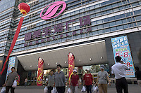 A supermarket of Beijing Wu Mart Commercial Corp. Wu Mart was listed on Hong Kong's GEM Board in 2003.