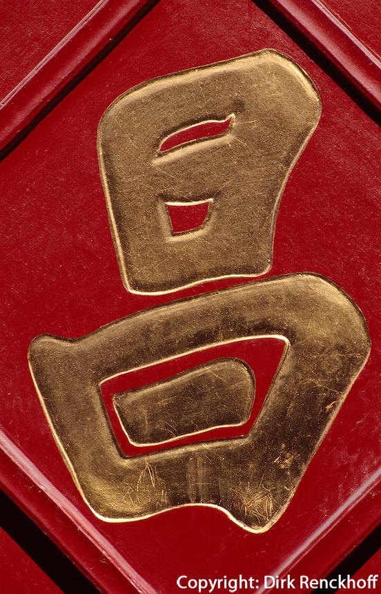 Schriftzeichen für chang = blühen am Palast zur Segnung der Mutter  im Kaiserpalast, Peking, China, Unesco-Weltkulturerbe