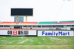 Branding at stadium during the AFC U-19 Women's Championship China at the Jiangning Sports Centre on 17 August 2015 in Nanjing, China. Photo by Aitor Alcalde / Power Sport Images