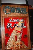 dried shark fins for sale as soup ingredients in Hong Kong market, Hong Kong markets and restaurant products of shark fins are approximately 5500 million tons per year