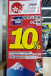 Signage in Mandarin can be found inside the Bic Camera electronics store in the Ginza district of Tokyo, Japan on Tuesday 16 Nov. 2010..Photographer: Robert Gilhooly