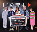 13 Reasons Why Screening in Tokyo