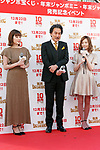 (L to R) Model Miwako Kakei, actor Koji Yakusho and singer Haruka Shimazaki, speak during a press event for the first day of sale for the annual year-end jumbo lottery on November 27, 2017, Tokyo, Japan. From early morning buyers lined up to buy their lottery tickets at the 1st ticket window in Ginza, which is well known for producing big winners. This year's top prize is 1 billion Yen (approx. US$ 8.9 million) and each ticket costs 300 Yen (US$2.69). Ticket sales continue across the country until December 22. (Photo by Rodrigo Reyes Marin/AFLO)