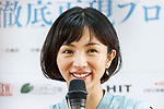 Japanese actress and singer Hikari Mitsushima speaks during a news conference at the National Museum of Nature and Science in Tokyo on July 31, 2018, Tokyo, Japan. The museum aims to collect 30 million yen to recreate the Japanese ancestors' journey between Taiwan and Yonaguni Island on a wooden dugout canoe. (Photo by Rodrigo Reyes Marin/AFLO)