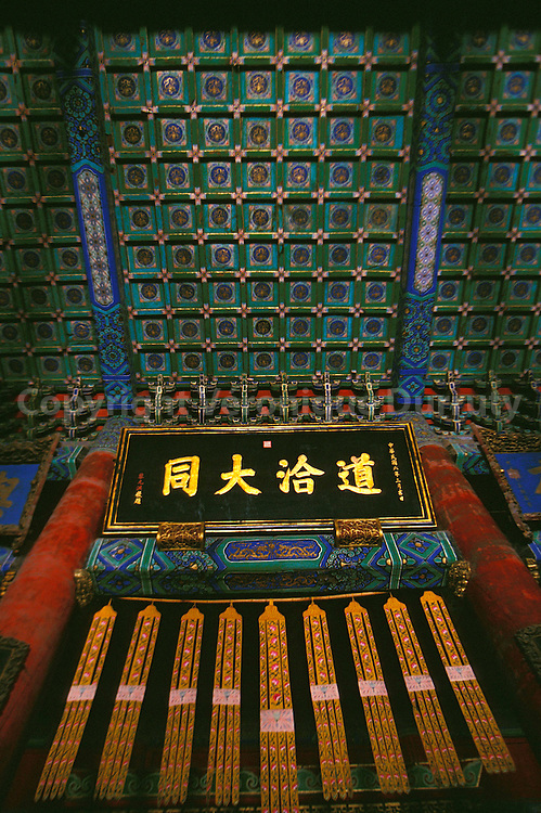 TEMPLE DE CONFUCIUS, PEKIN, CHINE