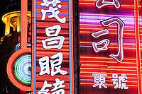 Nanjing Road neon lights in Shanghai China