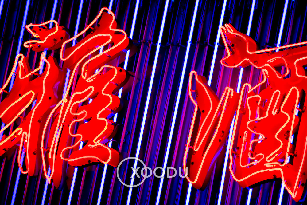 Neon light advertising sign in Shanghai (Shanghai, China - Sep. 2008) (Image ID: 080926-2121431a)