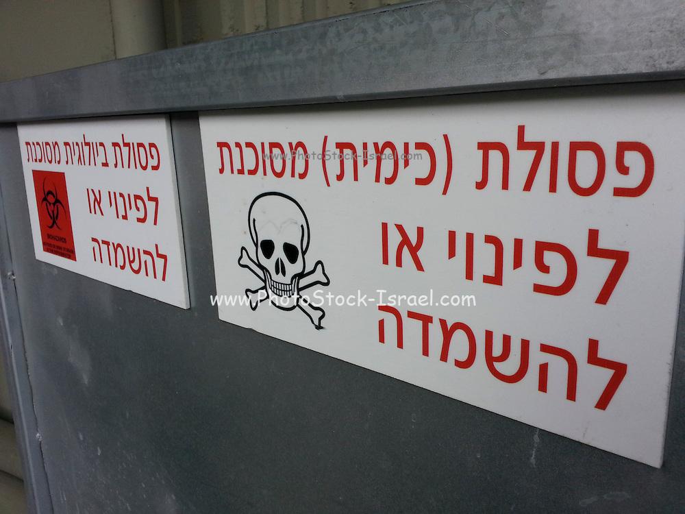 Hebrew warning sign for chemical and biological waste warning sign