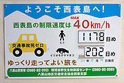 Iriomote-jima. Traffic sign indicating a top speed of 40 km/h for the island, and drawing attention to people and Iriomote cats on the roads.