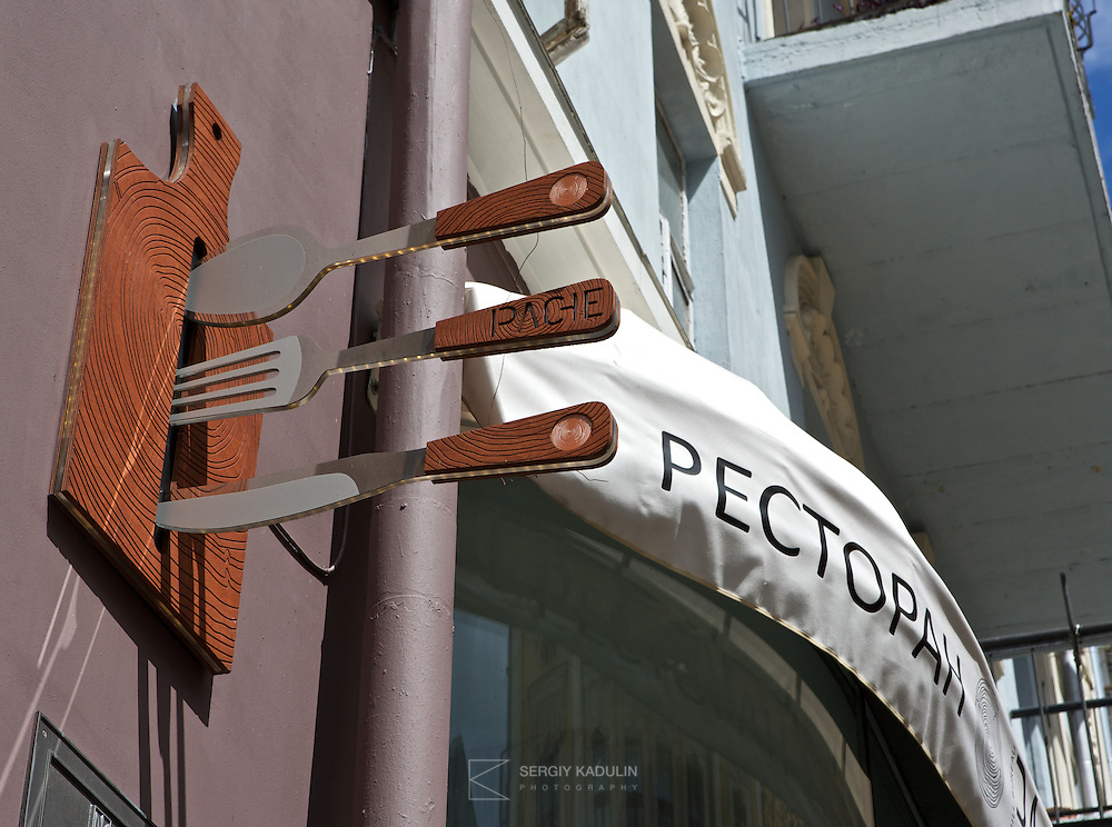 Decorative elements at the entrance to Pache french restaurant in Kyiv, Ukraine.