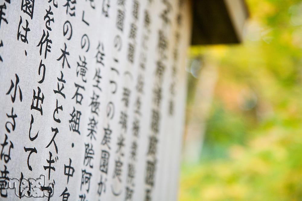 Japan Ohara Sanzen-in Temple Japanese script