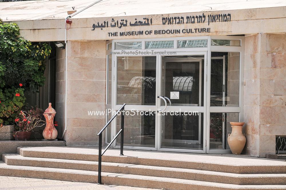 The Joe Alon Museum of Bedouin Culture, Negev, Israel