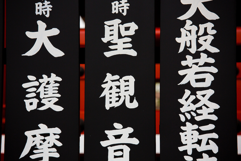 Banners with Kanji on Sensoji Temple, Asakusa