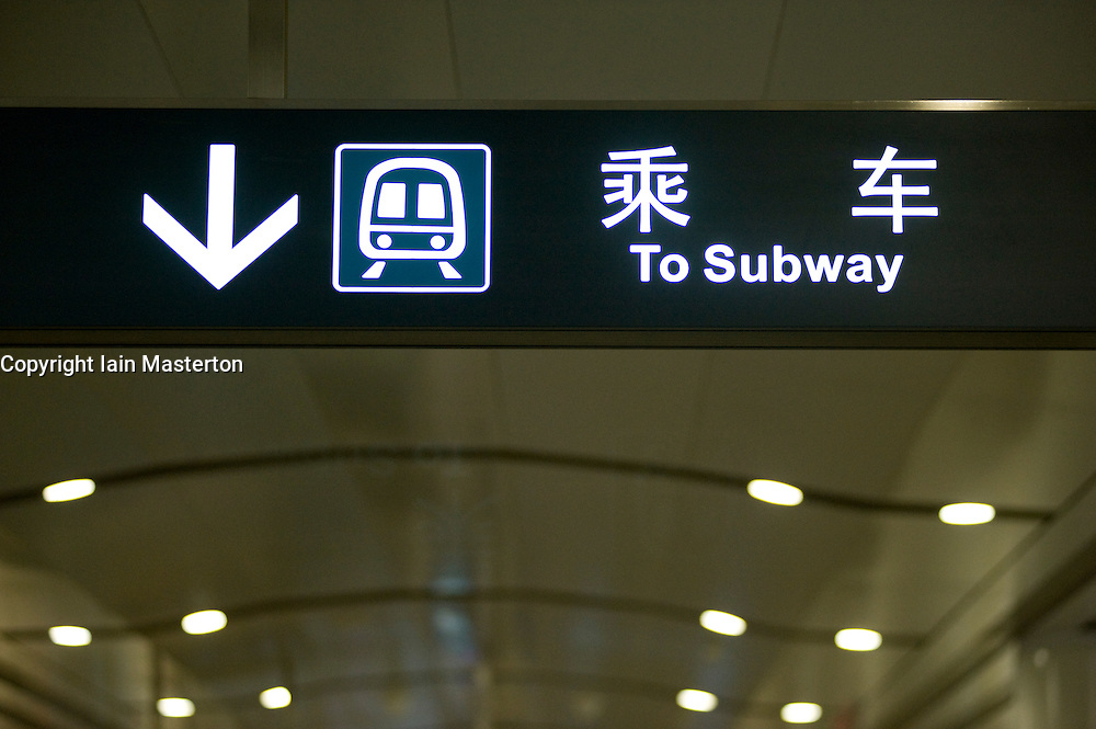 Detail of sign in new subway system in Beijing China