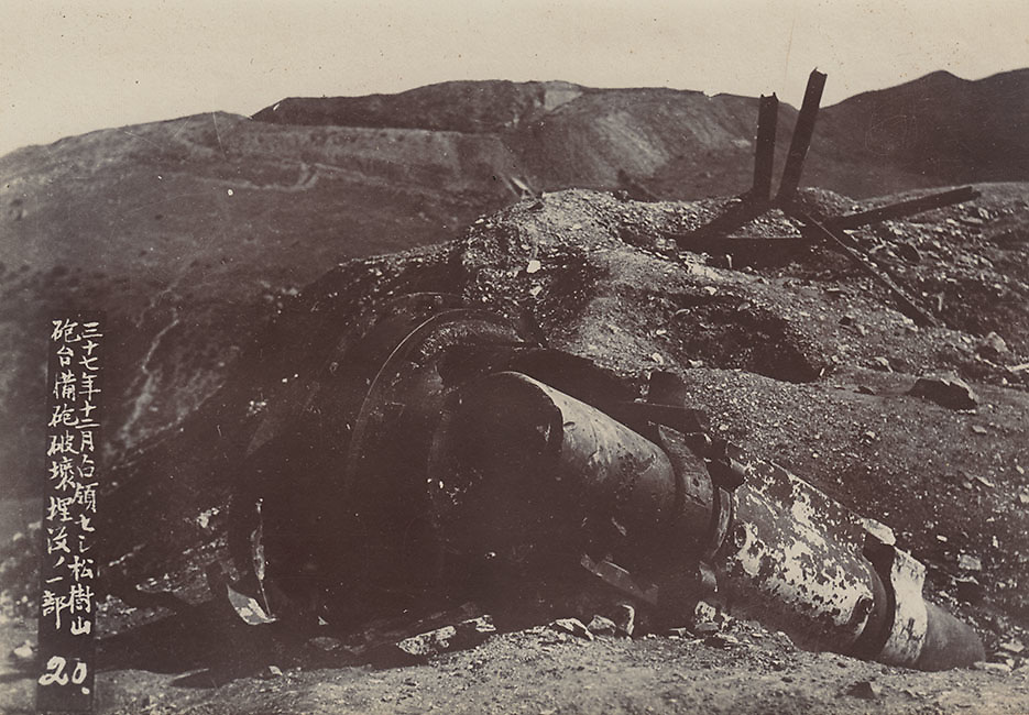 Battlefront site, Liaoning Province, China. Russo-Japan War 1905.<br /> <br /> Mitsumura Shashin-han photo unit.<br /> <br /> Matte collodion printing-out-paper print (POP).<br /> Size: Approx. 5 1/2 in. x 3 3/4 in. (140 mm x 95 mm).<br /> <br /> <br /> <br /> <br /> <br /> <br /> <br /> <br /> <br /> <br /> <br /> <br /> <br /> <br /> <br /> <br /> <br /> <br /> <br /> <br /> <br /> <br /> <br /> <br /> <br /> <br /> <br /> <br /> <br /> <br /> <br /> <br /> <br /> <br /> <br /> <br /> <br /> <br /> <br /> <br /> <br /> <br /> <br /> <br /> <br /> <br /> <br /> <br /> <br /> <br /> <br /> <br /> <br /> <br /> <br /> <br /> <br /> <br /> <br /> <br /> <br /> <br /> <br /> .