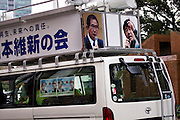 Representatives for Shintaro Ishihara (on poster left) and Toru Hashimoto (on poster right) of the far-right wing Japan Restoration Party campaign in Nagoya.