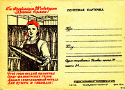 USSR World War 2 propaganda card showing a female munitions worker