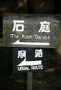 A sign for the famous rock garden at Ryōan-ji shrine in Kyoto, Japan September 2003