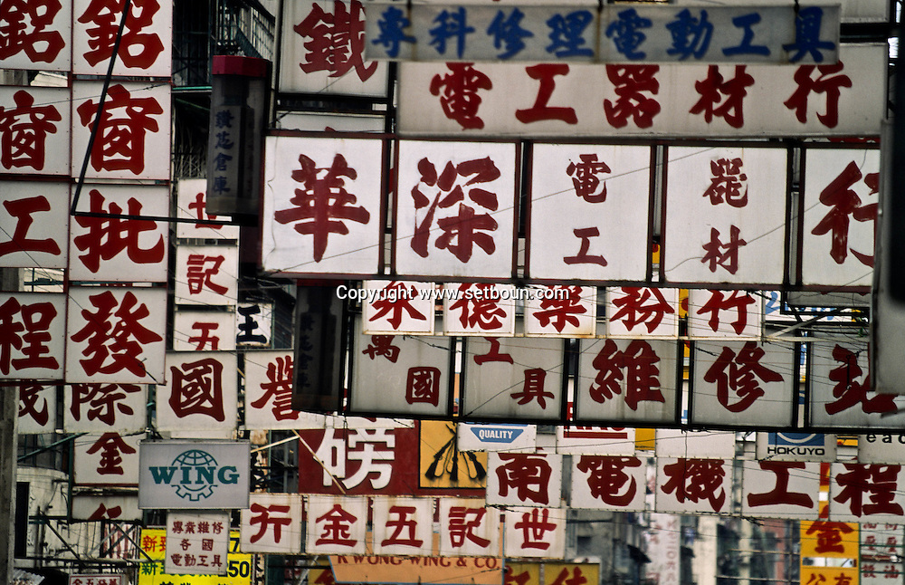 ads in Shanghai street. Kowloon. Hong Kong   /// neons et affiches  dans Shanghai street/ kowloon/ Hong kong