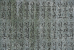SOUTH KOREA MASAN 28OCT07 - Korean scripture at a Confucian temple in Masan, south Korea...jre/Photo by Jiri Rezac..© Jiri Rezac 2007..Contact: +44 (0) 7050 110 417.Mobile:  +44 (0) 7801 337 683.Office:  +44 (0) 20 8968 9635..Email:   jiri@jirirezac.com.Web:    www.jirirezac.com..© All images Jiri Rezac 2007 - All rights reserved.