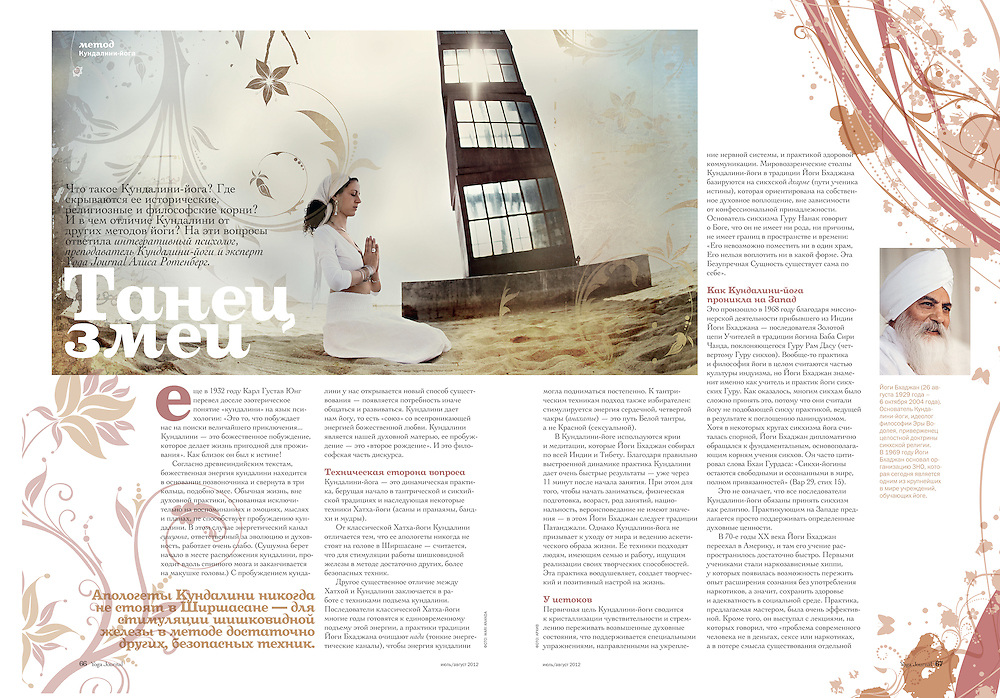 Kundalini Yoga article published on Yoga Journal Russia