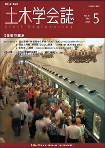 Japanese Society of Civil Engineering-- front cover; Moscow Metro