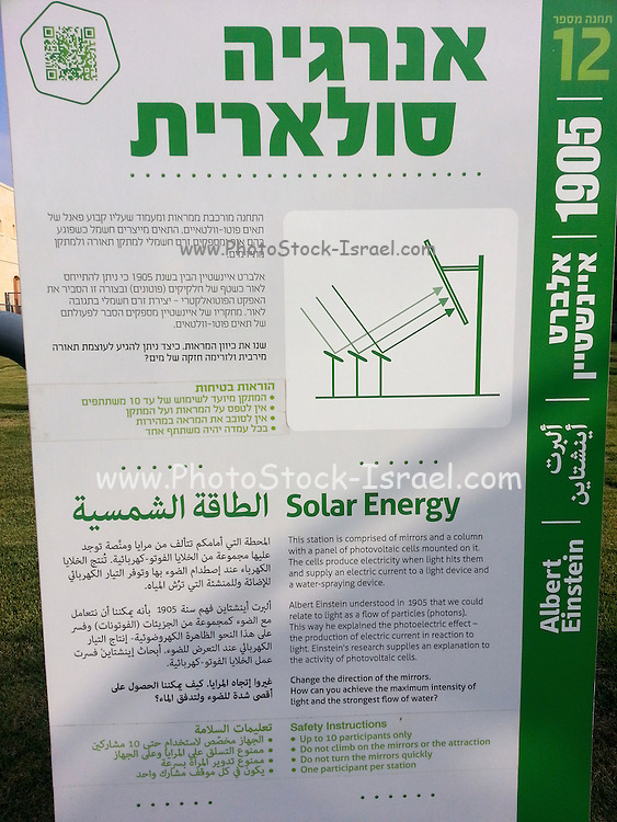 Israel, Beer Sheva, The Carasso Science Park and museum Solar Energy exhibit