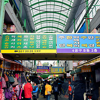 Gukje Market in Busan, South Korea<br />