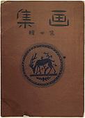 Aiyu Shashin Club 14th Exhibition 1921