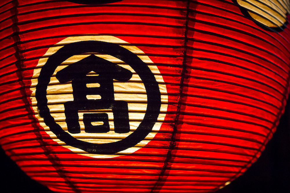The lanterns of the hanamachi (geisha districts) all have the color and crest of the district.