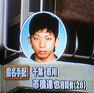 Still from Japanese TV news showing an image of Tatsuya Ichihashi, suspected of murdering UK national Lindsay Ann Hawker. Lindsay Ann hawker (22yrs, British) was found dead on Monday night, 26th March, by Tokyo police, buried in a bath tub of sand on the apartment balcony of a friend, Tatsuya Ichihashi 28yrs. Ichishashi is now wanted by the police on suspicion of murder and illegally hiding a body. Pictures show the Nova language school in Koiwa where she taught, Tokyo, Japan. Tuesday, Mar. 27, 2007.