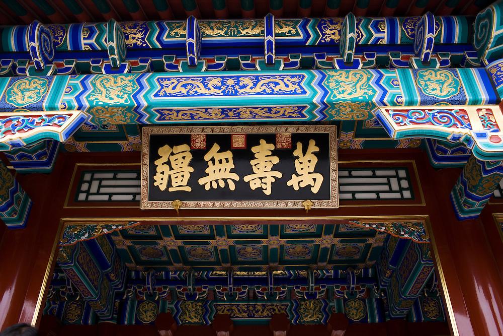 Buddhist Incense Pavillion at The Summer Palace, Beijing, China