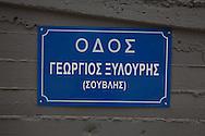 Street named in honor of Cretan musician, Yorgos Xilouris, in Anogia Crete.