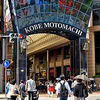 Kobe Motomachi Arcade in Kobe, Japan<br />