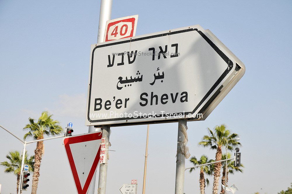Israel, Highway 40 from north to Beer Sheva