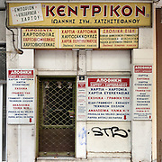 "An open stationery shop in Paparigopoulou Str, Thessaloniki. The sign reads ""Central"""