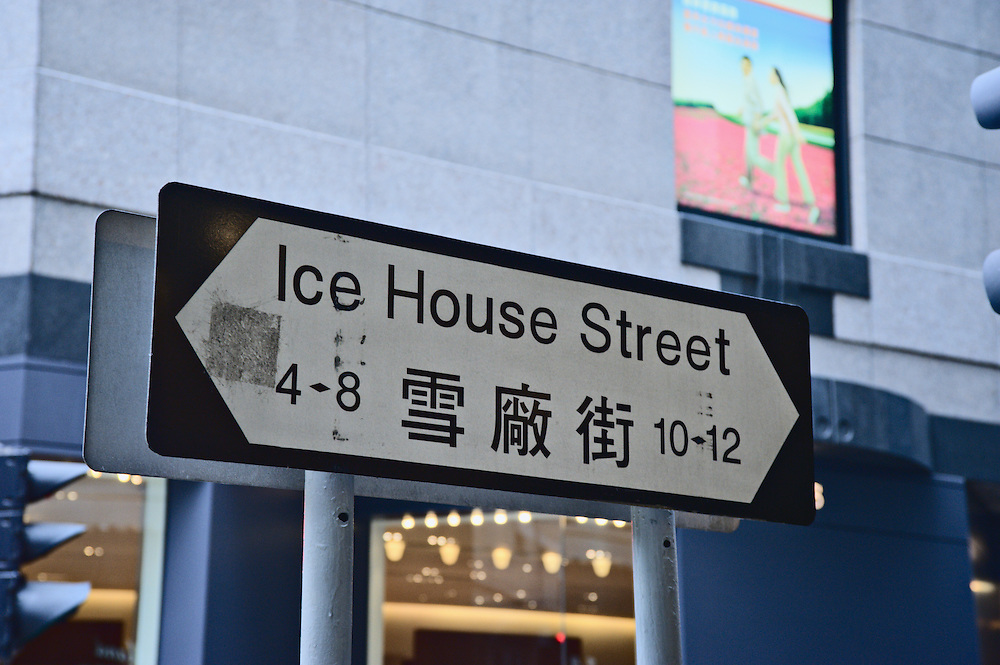 Ice House Street sign, Central district, Hong Kong