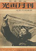 Koga Gekkan May 1947