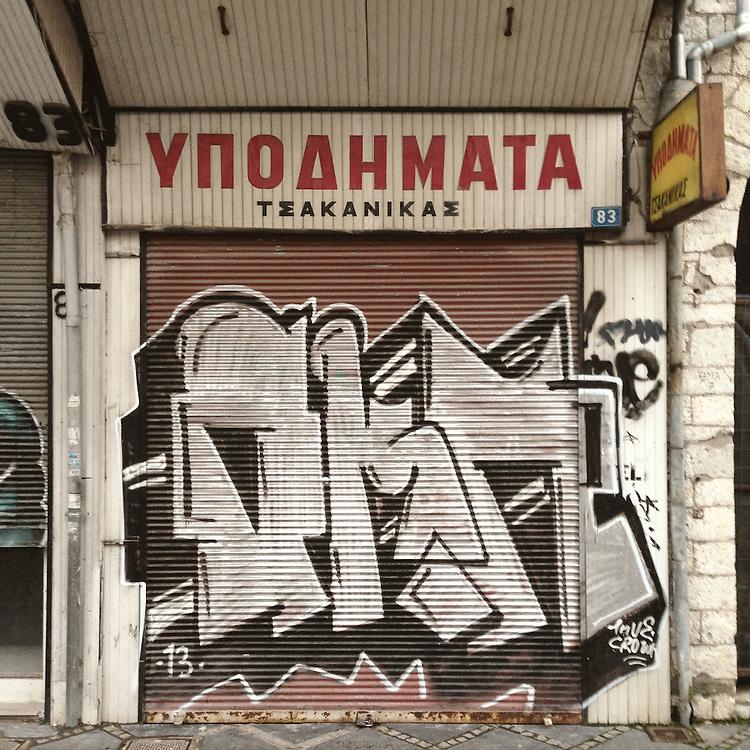 A closed down shoe shop in Anexartisias Str, Ioannina