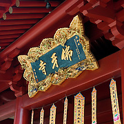 Entrance to Buddha Tooth Relic Temple, Singapore.