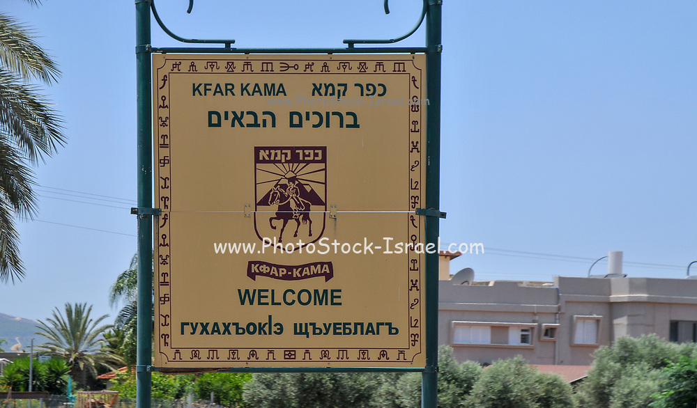 Israel Lower Galilee, Kfar Kama one of the two Circassian villages in Israel was founded in 1887 by families from Adegia, Kaukasus. The Circassian heritage centre