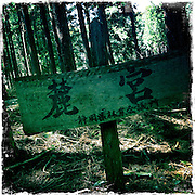 Photo shows a sign to a small shrine located on a walk that takes trekkers through parts of the Asagiri Plateau in Shizuoka Prefecture Japan on 22 March 2013.  Photographer: Robert Gilhooly