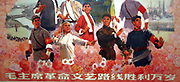Follow Chairman Mao's words, become successors of the revolution. Painted by Zhao Youping (b 1932), text by Yuan Ying (b 1924.)  Youping was an oil painter and Yuan Ying a writer and poet best known for his stories written for children.